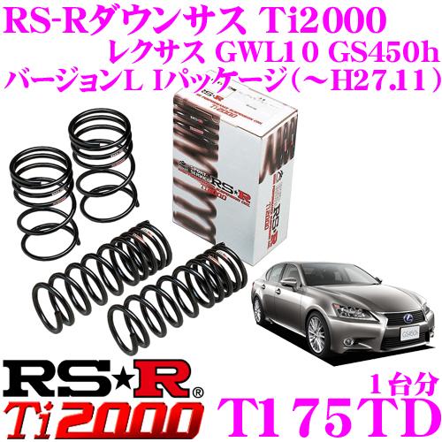 RS-R Ti2000ローダウンサスペンション T175TD レクサス GWL10 GS450h バージョンL Iパッケージ(~H27.10)用 ダウン量 F 35~30mm R 40~35mm 【ヘタリ永久保証付き】