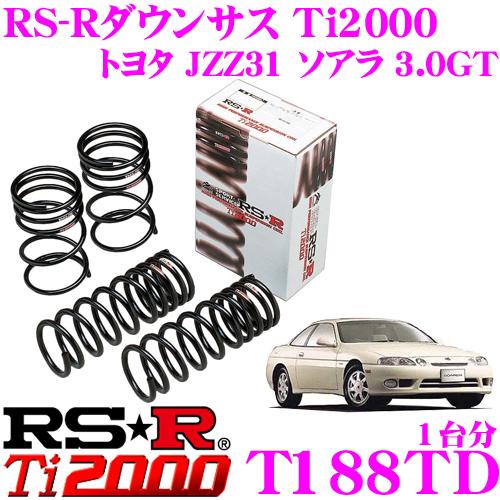 RS-R Ti2000ローダウンサスペンション T188TD トヨタ JZZ31 ソアラ 3.0GT用 ダウン量 F 20~15mm R 20~15mm 【ヘタリ永久保証付き】