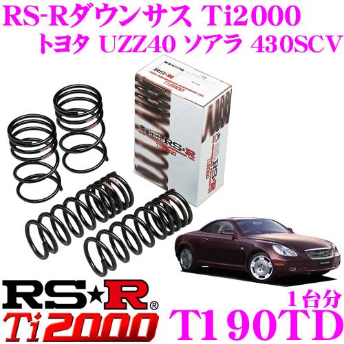 RS-R Ti2000ローダウンサスペンション T190TDトヨタ UZZ40 ソアラ 430SCV用(レクサスSC430装着不可)ダウン量 F 30~25mm R 25~20mm【ヘタリ永久保証付き】