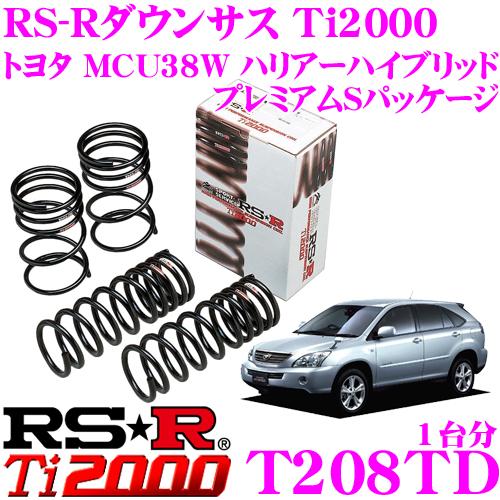RS-R Ti2000ローダウンサスペンション T208TD トヨタ MHU38W ハリアーハイブリッド プレミアムSパッケージ用(要現車確認) ダウン量 F 40~35mm R 40~35mm 【ヘタリ永久保証付き】