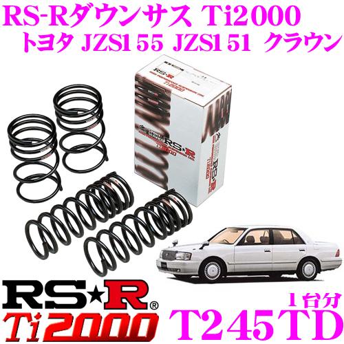 RS-R Ti2000ローダウンサスペンション T245TD トヨタ JZS155 JZS151 クラウン用 ダウン量 F 35~30mm R 35~30mm 【ヘタリ永久保証付き】