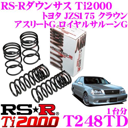 RS-R Ti2000ローダウンサスペンション T248TD トヨタ JZS175 クラウン アスリートG ロイヤルサルーンG用 ダウン量 F 45~40mm R 45~40mm 【ヘタリ永久保証付き】
