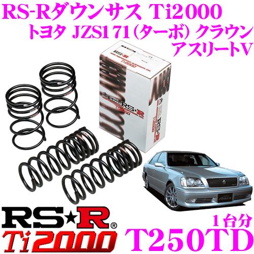 RS-R Ti2000ローダウンサスペンション T250TD トヨタ JZS171 ターボ クラウン アスリートV用 ダウン量 F 35~30mm R 45~40mm 【ヘタリ永久保証付き】