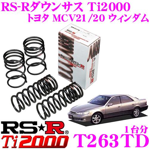 RS-R Ti2000ローダウンサスペンション T263TD トヨタ MCV21 MCV20 ウィンダム(テムス車不可)用 ダウン量 F 30~25mm R 20~15mm 【ヘタリ永久保証付き】