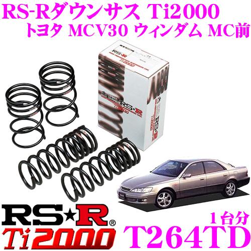 RS-R Ti2000ローダウンサスペンション T264TD トヨタ MCV30 ウィンダム MC前用 (15/7付登録車は車体番号~6021601までの車両のみ可) ダウン量 F 55~50mm R 40~35mm 【ヘタリ永久保証付き】