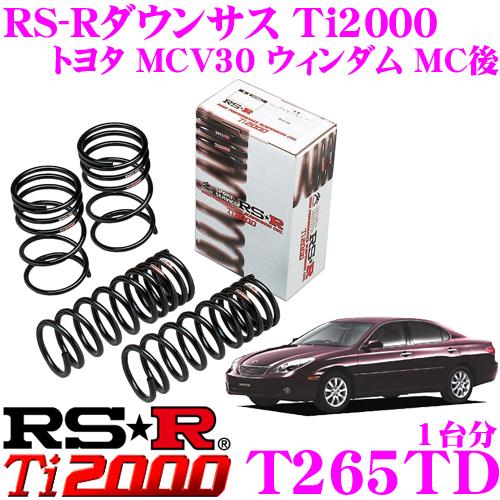 RS-R Ti2000ローダウンサスペンション T265TD トヨタ MCV30 ウィンダム MC後用 (15/7付登録車は車体番号~6021601までの車両のみ可) ダウン量 F 45~40mm R 35~30mm 【ヘタリ永久保証付き】