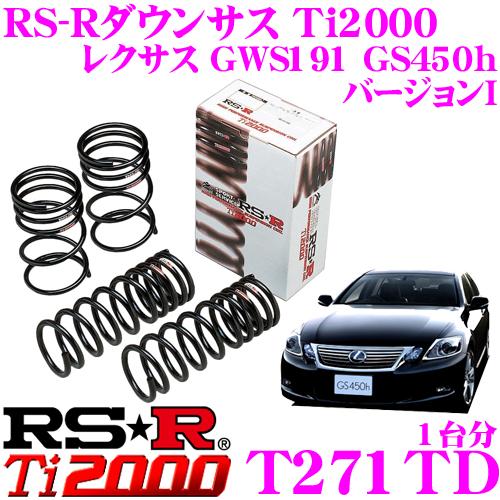 RS-R Ti2000ローダウンサスペンション T271TDレクサス GWS191 GS450h バージョンI用ダウン量 F 35~30mm R 25~20mm【ヘタリ永久保証付き】