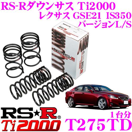 RS-R Ti2000ローダウンサスペンション T275TDレクサス GSE21 IS350 バージョンL/S用ダウン量 F 35~30mm R 25~20mm【ヘタリ永久保証付き】