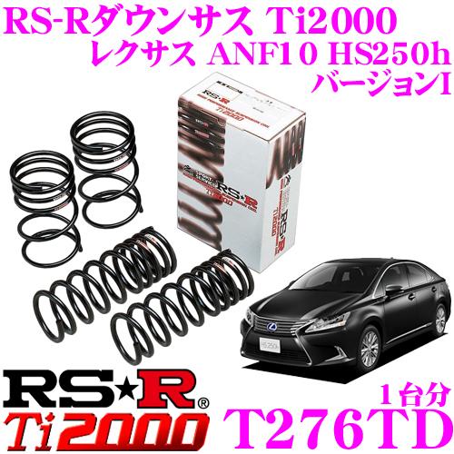 RS-R Ti2000ローダウンサスペンション T276TD レクサス ANF10 HS250h バージョンI トヨタ AZK10 SAI MC前 S ASパッケージ用 ダウン量 F 30~25mm R 15~10mm 【ヘタリ永久保証付き】