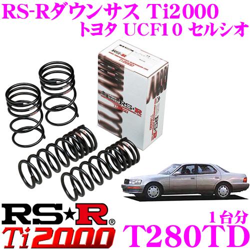 RS-R Ti2000ローダウンサスペンション T280TD トヨタ UCF10 セルシオ用 ダウン量 F 45~40mm R 30~25mm 【ヘタリ永久保証付き】