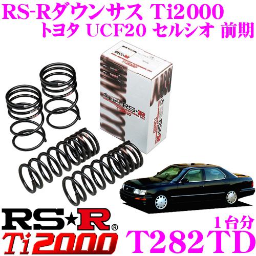 RS-R Ti2000ローダウンサスペンション T282TD トヨタ UCF20 セルシオ 前期(eRバージョン装着可)用 ダウン量 F 50~45mm R 30~25mm 【ヘタリ永久保証付き】