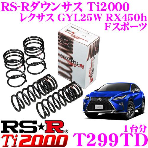 RS-R Ti2000ローダウンサスペンション T299TD レクサス GYL25W RX450h Fスポーツ用 ダウン量 F 40~35mm R 30~25mm 【ヘタリ永久保証付き】
