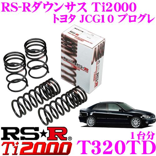 RS-R Ti2000ローダウンサスペンション T320TD トヨタ JCG10 プログレ用 ダウン量 F 50~45mm R 30~25mm 【ヘタリ永久保証付き】