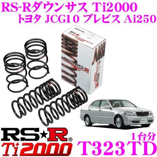 RS-R Ti2000ローダウンサスペンション T323TD トヨタ JCG10 ブレビス Ai250用 ダウン量 F 40~35mm R 25~20mm 【ヘタリ永久保証付き】