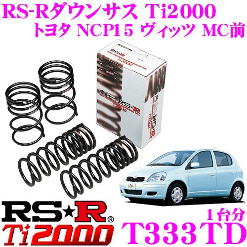 RS-R Ti2000ローダウンサスペンション T333TD トヨタ NCP15 ヴィッツMC前用 ダウン量 F 45~40mm R 45~40mm 【ヘタリ永久保証付き】