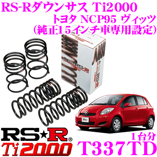 RS-R Ti2000ローダウンサスペンション T337TD トヨタ NCP95 ヴィッツ (純正15インチ車専用設定)用 ダウン量 F 40~30mm R 45~40mm 【ヘタリ永久保証付き】