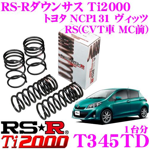 RS-R Ti2000ローダウンサスペンション T345TD トヨタ NCP131 ヴィッツ RS(CVT車 MC前)用 ダウン量 F 30~25mm R 20~15mm 【ヘタリ永久保証付き】