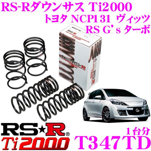RS-R Ti2000ローダウンサスペンション T347TDトヨタ NCP131 ヴィッツ RS Gs/GRMNターボ用ダウン量 F 20~15mm R 20~15mm【ヘタリ永久保証付き】