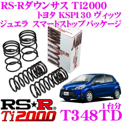 RS-R Ti2000ローダウンサスペンション T348TD トヨタ KSP130 ヴィッツ ジュエラ スマートストップパッケージ用 ダウン量 F 35~30mm R 20~15mm 【ヘタリ永久保証付き】