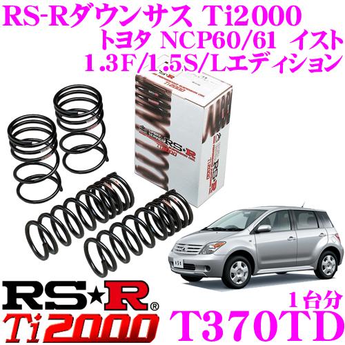 RS-R Ti2000ローダウンサスペンション T370TDトヨタ NCP60 NCP61 イスト 1.3F/1.5S/Lエディション用ダウン量 F 45~40mm R 40~35mm【ヘタリ永久保証付き】