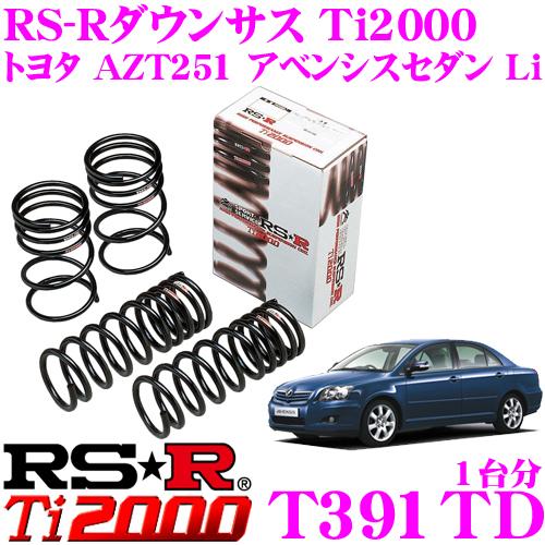 RS-R Ti2000ローダウンサスペンション T391TD トヨタ AZT251 アベンシスセダン Li用 ダウン量 F 20~15mm R 20~15mm 【ヘタリ永久保証付き】