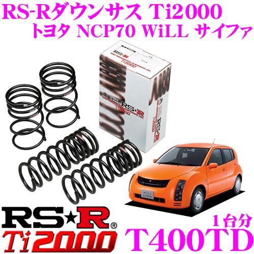 RS-R Ti2000ローダウンサスペンション T400TDトヨタ NCP70 WiLL サイファ用ダウン量 F 30~25mm R 25~20mm【ヘタリ永久保証付き】