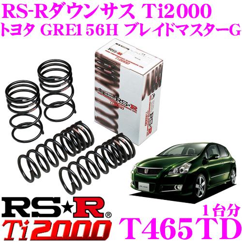 RS-R Ti2000ローダウンサスペンション T465TD トヨタ GRE156H ブレイドマスター用 ダウン量 F 35~25mm R 30~25mm 【ヘタリ永久保証付き】