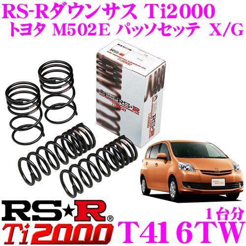 RS-R Ti2000ローダウンサスペンション T416TW トヨタ M502E パッソセッテ X/G用 ダウン量 F 35~30mm R 40~35mm 【ヘタリ永久保証付き】