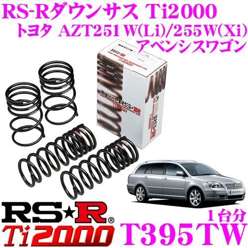 RS-R Ti2000ローダウンサスペンション T395TWトヨタ AZT251W(Li) AZT255W(Xi) アベンシスワゴン用ダウン量 F 15~10mm R 20~15mm【ヘタリ永久保証付き】