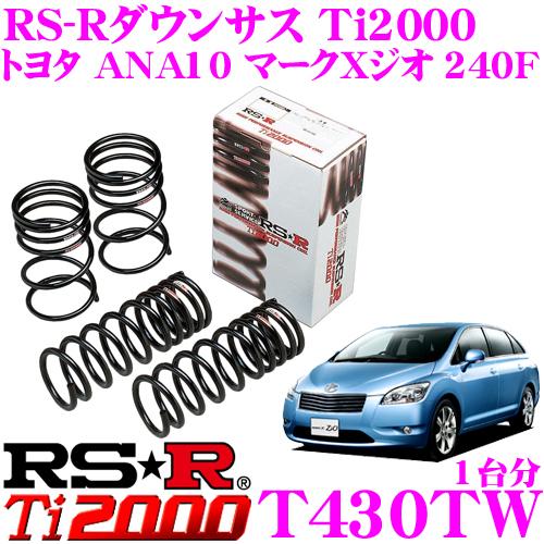 RS-R Ti2000ローダウンサスペンション T430TWトヨタ ANA10 マークXジオ 240F用ダウン量 F 25~20mm R 20~15mm【ヘタリ永久保証付き】
