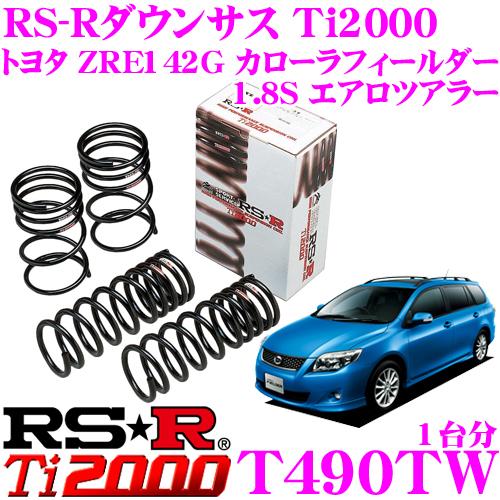 RS-R Ti2000ローダウンサスペンション T490TW トヨタ ZRE142G カローラフィールダー 1.8S用 エアロツアラー用 ダウン量 F 45~40mm R 40~35mm 【ヘタリ永久保証付き】