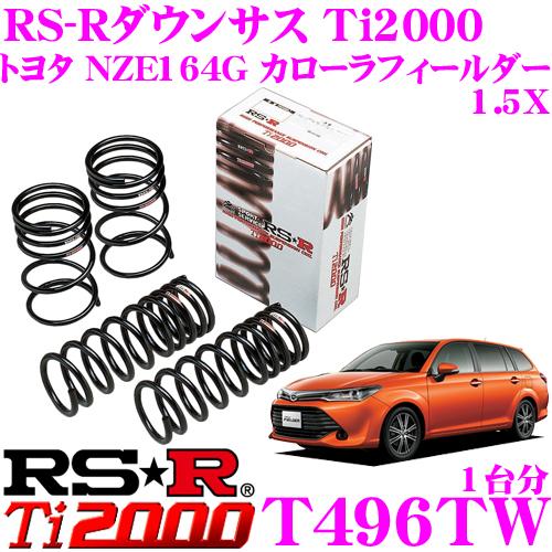 RS-R Ti2000ローダウンサスペンション T496TW トヨタ NZE164G カローラフィールダー 1.5X用 ダウン量 F 45~40mm R 40~35mm 【ヘタリ永久保証付き】