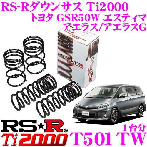 RS-R Ti2000ローダウンサスペンション T501TWトヨタ GSR50W エスティマ アエラス アエラスG用ダウン量 F 25~20mm R 30~25mm【ヘタリ永久保証付き】