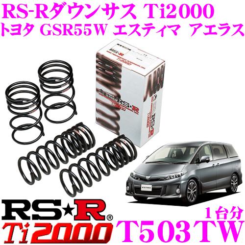 RS-R Ti2000ローダウンサスペンション T503TW トヨタ GSR55W エスティマ アエラス用 ダウン量 F 45~40mm R 40~35mm 【ヘタリ永久保証付き】