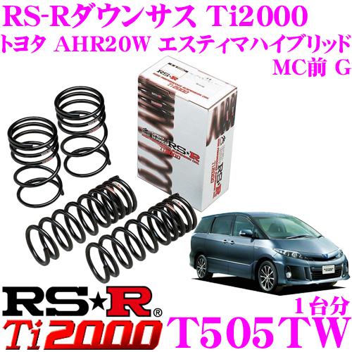 RS-R Ti2000ローダウンサスペンション T505TWトヨタ AHR20W エスティマハイブリッド(MC前) G用ダウン量 F 40~35mm R 35~30mm【ヘタリ永久保証付き】