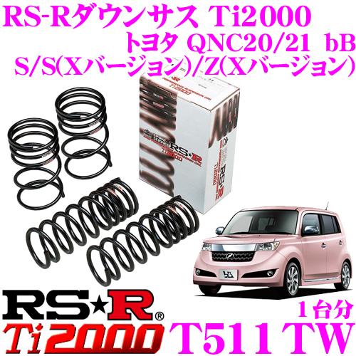 RS-R Ti2000ローダウンサスペンション T511TW トヨタ QNC20/QNC21 bB S/S(Xバージョン)/Z(Xバージョン)用 ダウン量 F 45~40mm R 30~25mm 【ヘタリ永久保証付き】