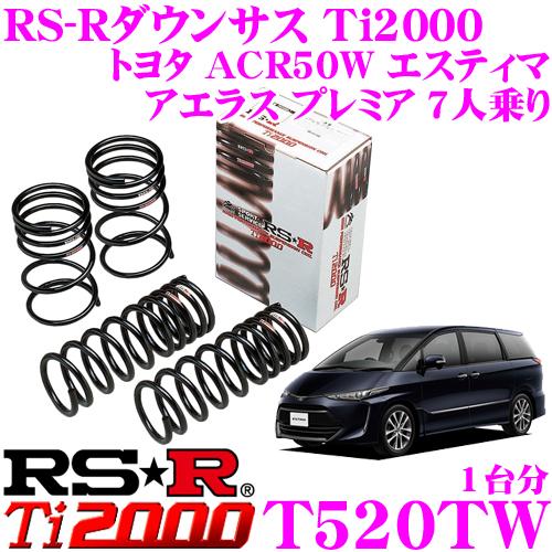 RS-R Ti2000ローダウンサスペンション T520TW トヨタ ACR50W エスティマ アエラスプレミア 7人乗り用 ダウン量 F 30~25mm R 25~20mm 【ヘタリ永久保証付き】