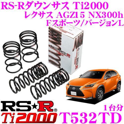 RS-R Ti2000ローダウンサスペンション T532TD レクサス AYZ15 NX300h Fスポーツ/バージョンL用 ダウン量 F 25~20mm R 25~20mm 【ヘタリ永久保証付き】