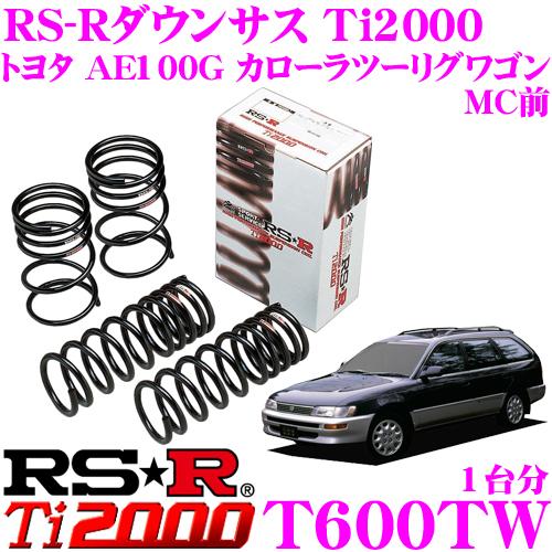 RS-R Ti2000ローダウンサスペンション T600TW トヨタ AE100G カローラツーリングワゴン MC前用 ダウン量 F 35~30mm R 35~30mm 【ヘタリ永久保証付き】