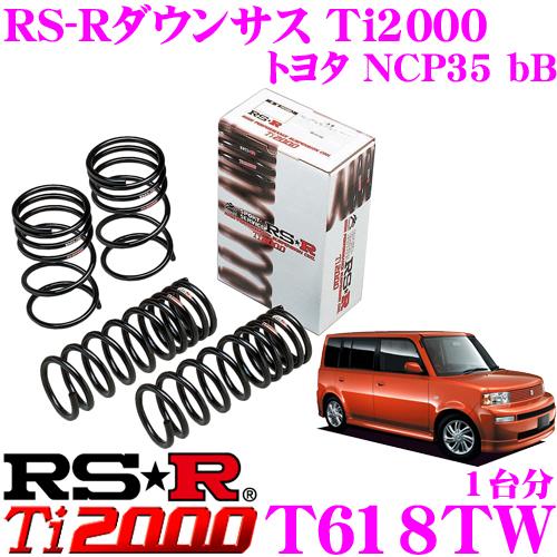 RS-R Ti2000ローダウンサスペンション T618TW トヨタ NCP35 bB用 ダウン量 F 50~45mm R 30~25mm 【ヘタリ永久保証付き】