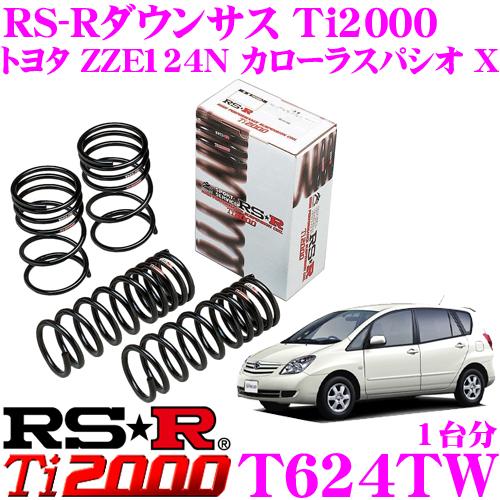RS-R Ti2000ローダウンサスペンション T624TW トヨタ ZZE124N カローラスパシオ X用 ダウン量 F 50~45mm R 35~30mm 【ヘタリ永久保証付き】