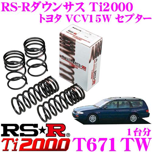RS-R Ti2000ローダウンサスペンション T671TWトヨタ VCV15W セプター用ダウン量 F 30~25mm R 30~25mm【ヘタリ永久保証付き】