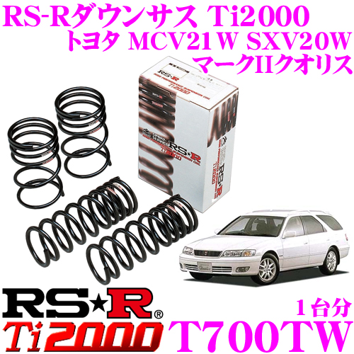 RS-R Ti2000ローダウンサスペンション T700TWトヨタ MCV21W SXV20W マークIIクオリス用ダウン量 F 40~35mm R 30~25mm【ヘタリ永久保証付き】
