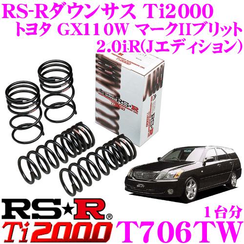 RS-R Ti2000ローダウンサスペンション T706TWトヨタ GX110W マークIIブリット 2.0iR(Jエディション)用ダウン量 F 40~35mm R 35~30mm【ヘタリ永久保証付き】