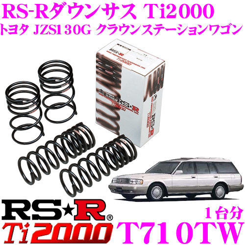 RS-R Ti2000ローダウンサスペンション T710TW トヨタ JZS130G クラウンステーションワゴン用 ダウン量 F 50~45mm R 45~40mm 【ヘタリ永久保証付き】