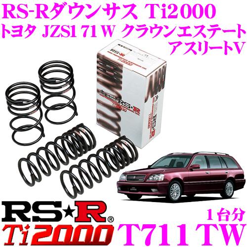 RS-R Ti2000ローダウンサスペンション T711TWトヨタ JZS171W クラウンエステート アスリートV用ダウン量 F 50~45mm R 45~40mm【ヘタリ永久保証付き】