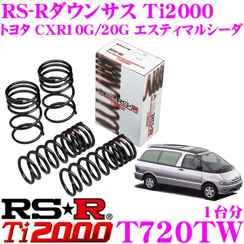 RS-R Ti2000ローダウンサスペンション T720TWトヨタ CXR10G CXR20G ルシーダ用ダウン量 F 45~40mm R 50~45mm【ヘタリ永久保証付き】