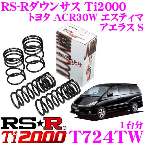 RS-R Ti2000ローダウンサスペンション T724TW トヨタ ACR30W エスティマ アエラスS用 ダウン量 F 30~25mm R 15~10mm 【ヘタリ永久保証付き】
