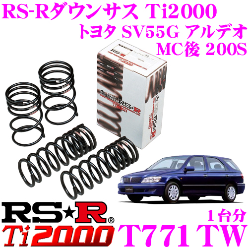 RS-R Ti2000ローダウンサスペンション T771TWトヨタ SV55G アルデオ MC後 200S用ダウン量 F 45~40mm R 30~25mm【ヘタリ永久保証付き】