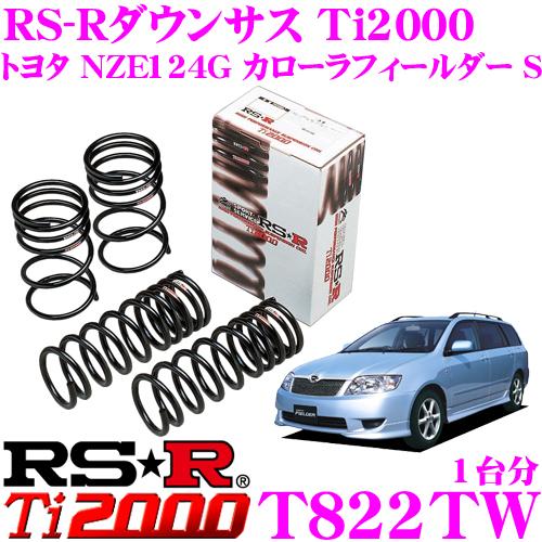RS-R Ti2000ローダウンサスペンション T822TW トヨタ ZZE124G カローラフィールダー S用 ダウン量 F 45~40mm R 55~50mm 【ヘタリ永久保証付き】